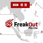 フリークアウトグループ、東アジア香港市場へ参入〜スマートフォン向けネイティブ広告プラットフォーム事業を展開〜