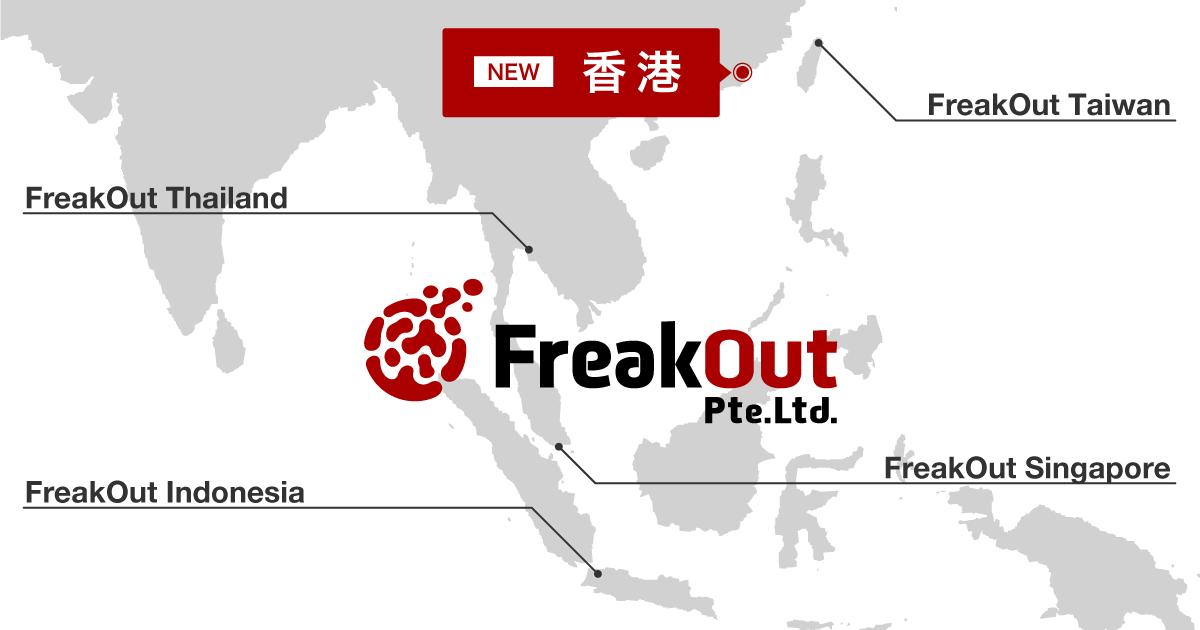 フリークアウトグループ、東アジア香港市場へ参入