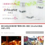 GMOアドマーケティングの「AkaNe byGMO」、インフィード型の動画広告配信メニュー「AkaNe Video Ads」を提供開始