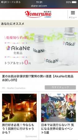 AkaNe Video Ads