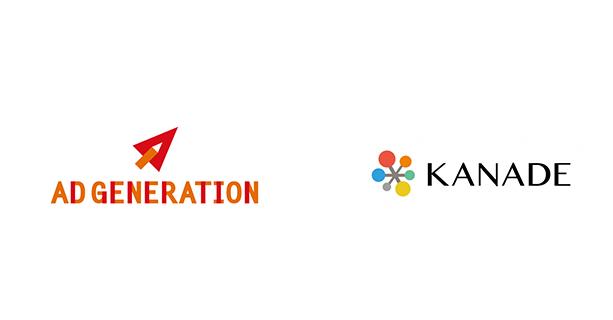 SupershipのSSP「Ad Generation(アドジェネ)」、「KANADE DSP」とネイティブ広告枠にてRTB接続を開始