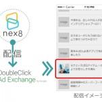 ファンコミュニケーションズの「nex8」、「DoubleClick Ad Exchange」向けに ネイティブアドの提供を開始