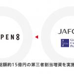 動画サイト運営のオープンエイト、約15億円を調達