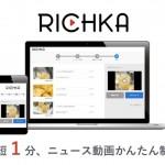 カクテルメイク、メディア向け簡単動画作成ツール「RICHKA(β版)」をリリース