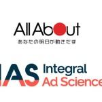 オールアバウト、IASのパブリッシャー向け最適化ソリューションを正式導入