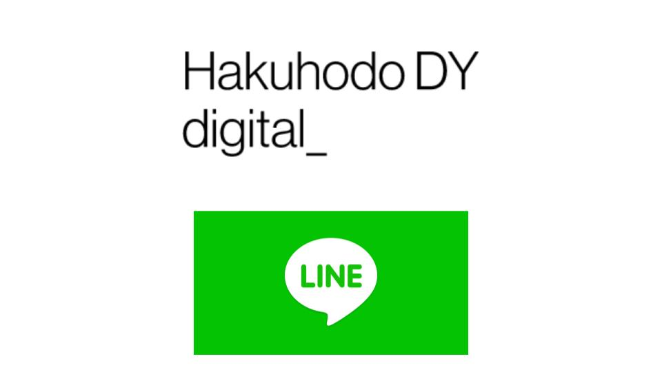 博報堂DYデジタルとLINE
