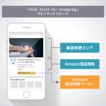 サイバーエージェントの「Ameba」、AmazonのAPIを活用した動画広告フォーマットの提供を開始