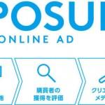 デジタルガレージ、ID-POSデータ連動型広告運用サービス「POS UP!-オンライン広告™」の提供を開始