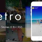 アライドアーキテクツの「Letro」、 Instagramストーリーズ広告に対応