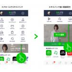 LINE、新たな動画広告メニュー 「Expand Video」の提供開始