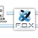 CyberZの「F.O.X」、TV視聴データと連携しテレビとアプリ間におけるユーザー行動を元にした効果計測が可能に