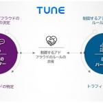 TUNE、アドフラウド(広告詐欺)対策ソリューションを提供開始