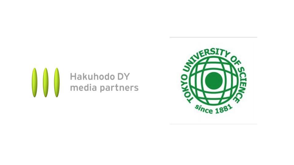 博報堂DYメディアパートナーズと東京理科大学