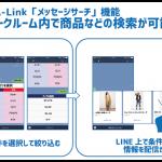 サイバーエージェントの「CA-Link」、LINE上で商品やサービスの検索が可能な「メッセージサーチ」の提供を開始
