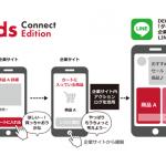 トランスコスモス、アクションログからLINEユーザーにセグメント配信可能な「DECAds Connect Edition ダイナミックリタゲトーク」の提供開始