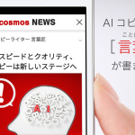 トランスコスモス、インフィード広告が得意な「AIコピーライター 言葉 匠」(β版)を独自開発