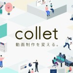 Crevo、動画制作プラットフォーム「Collet」をリリース また総額3.1億円の資金調達を実施