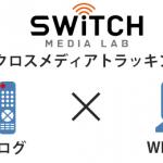 スイッチ・メディア・ラボ、実際の行動ログからテレビCM×WEB広告の効果分析を行う 「クロスメディアトラッキング 」提供開始