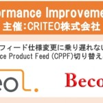Criteo、Criteo Peformance Improvementセミナーを開催