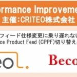 Criteo、Criteo Peformance Improvementセミナーを開催
