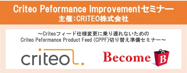 Criteo Peformance Improvementセミナー
