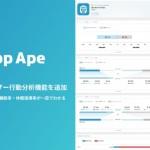 フラーのスマホアプリ分析の「App Ape」、ユーザー行動分析機能を追加