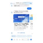 オプト、Facebookメッセンジャーを利用した ニュース配信Bot管理ツール「Chatwith」をリリース