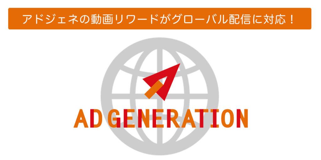 Supershipの「Ad Generation」、動画リワード広告がグローバル配信に対応