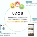 Speeeの「UZOU」、累計掲載メディア数が250社突破