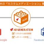 Supershipの「Ad Generation」、SDKの「カスタムメディエーション」機能を提供開始