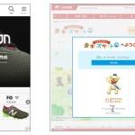 セガゲームス、Webブラウザ上で「触れる」3D広告サービス 「3Dタイアップ」を開発