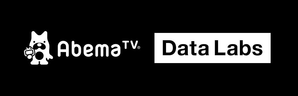 Abema Data labs
