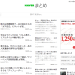 LINE、「NAVERまとめ」事業を分社化し新会社設立