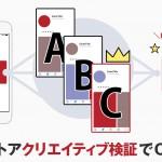 CyberZ、インバウンドアプリマーケティング支援に特化したアプリのスクリーンショットの制作から検証まで一貫で行う「ローカライザー」を提供開始