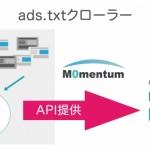 モメンタム、DSP事業者向けに「ads.txt」のクローリングサービスを提供開始