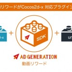 Supershipの「Ad Generation」、動画リワード広告にてCocos2d-x対応プラグインの提供を開始