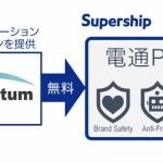 Supershipと電通が共同で提供する「電通PMP」、「Black Swan」「Black Heron」がデフォルト適用可能に