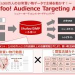 電子チラシサービス「Shufoo!」、オーディエンス・ターゲティング広告サービスを開始