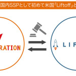 Supershipの「Ad Generation」、米国「Liftoff」と接続を開始