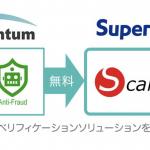 Supershipの「ScaleOut DSP」、モメンタムのアドベリフィケーションソリューションがデフォルトで適用可能に