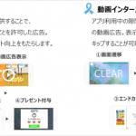 ファンコミュニケーションズの「nend」、アプリメディア向けに動画広告の提供を開始