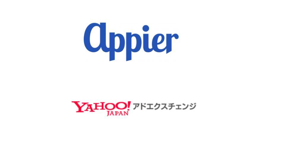 appier yahooアドエクスチェンジ