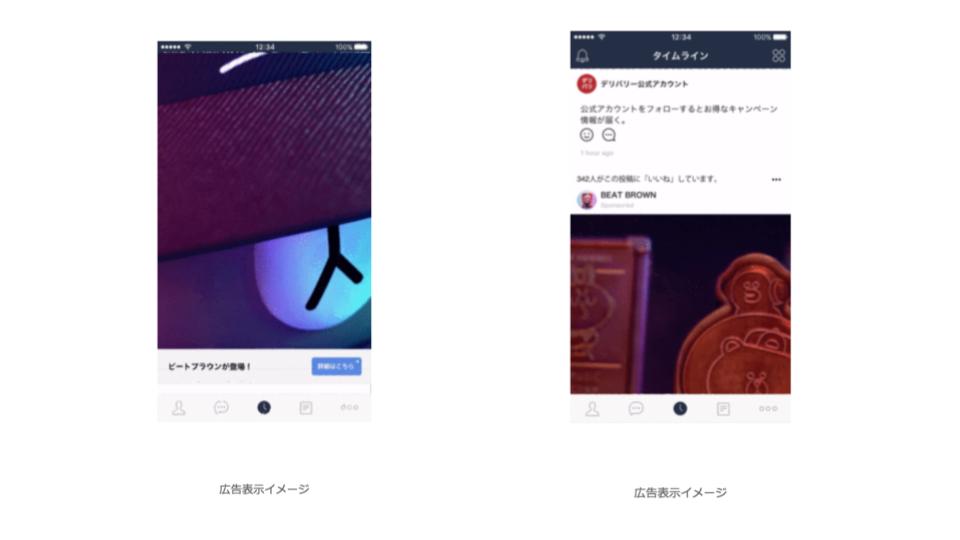 LINE Ads Platform 縦型動画