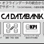 サイバーエージェント、企業のデータ活用をリクルーティングからKPI計測まで総合的にサポートする「CA DATABANK」の提供を開始