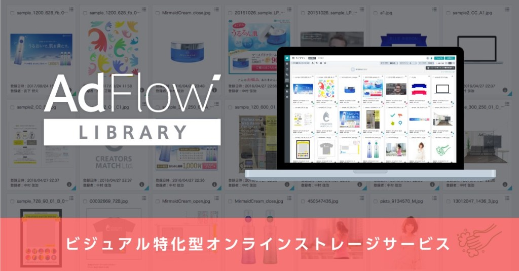 AdFlowLibrary_image
