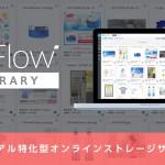 クリエイターズマッチ、ビジュアル特化型オンラインストレージサービス 「AdFlow Library」を提供開始