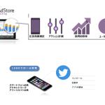 DAC、Twitterの「モバイル アプリ コンバージョン トラッキング パートナー(MACT)」に認定