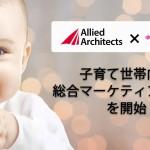 アライドアーキテクツ、「キッズライン」と共同で子育て世帯向け総合マーケティング支援を開始