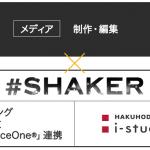 DACと博報堂アイ・スタジオ、コンテンツマーケティングを支援するプロジェクトチーム「#SHAKER」を組成
