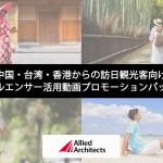 アライドアーキテクツ、中国・台湾・香港からの訪日観光客向けインフルエンサー活用動画プロモーションパッケージの提供を開始